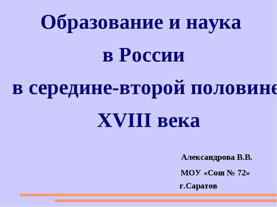 Образование и наука в России в середине-второй половине XVIII века Александро...