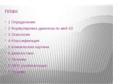 план 1 Определение 2 Формулировка диагноза по мкб-10 3 Этиология 4 Классифика...