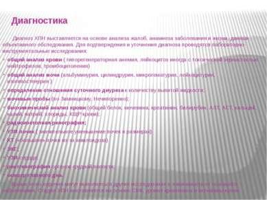 Диагностика Диагноз ХПН выставляется на основе анализа жалоб, анамнеза заболе...