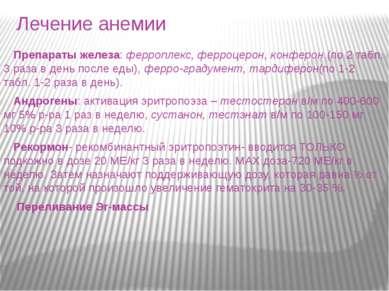Лечение анемии Препараты железа: ферроплекс, ферроцерон, конферон (по 2 табл....