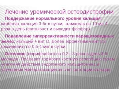 Лечение уремической остеодистрофии Поддержание нормального уровня кальция: ка...