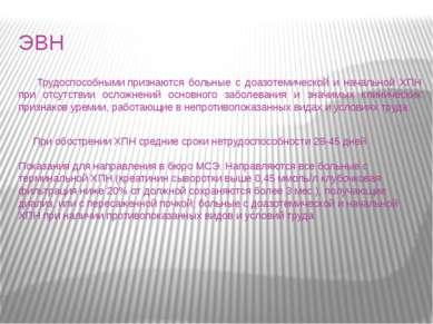 ЭВН Трудоспособнымипризнаются больные с доазотемической и начальной ХПН при ...