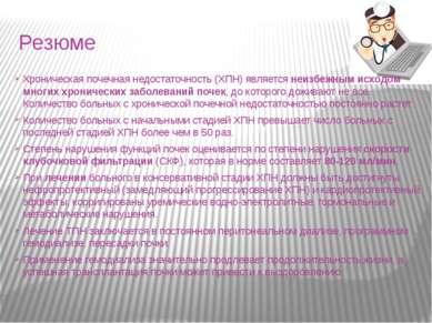 Резюме Хроническая почечная недостаточность (ХПН) являетсянеизбежным исходом...
