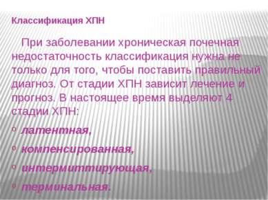 Классификация ХПН При заболевании хроническая почечная недостаточность класси...