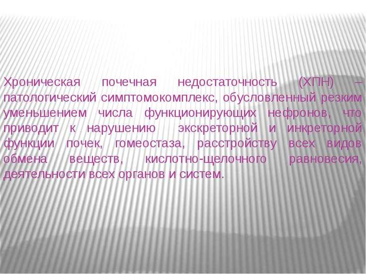 Хроническая почечная недостаточность (ХПН) – патологический симптомокомплекс,...