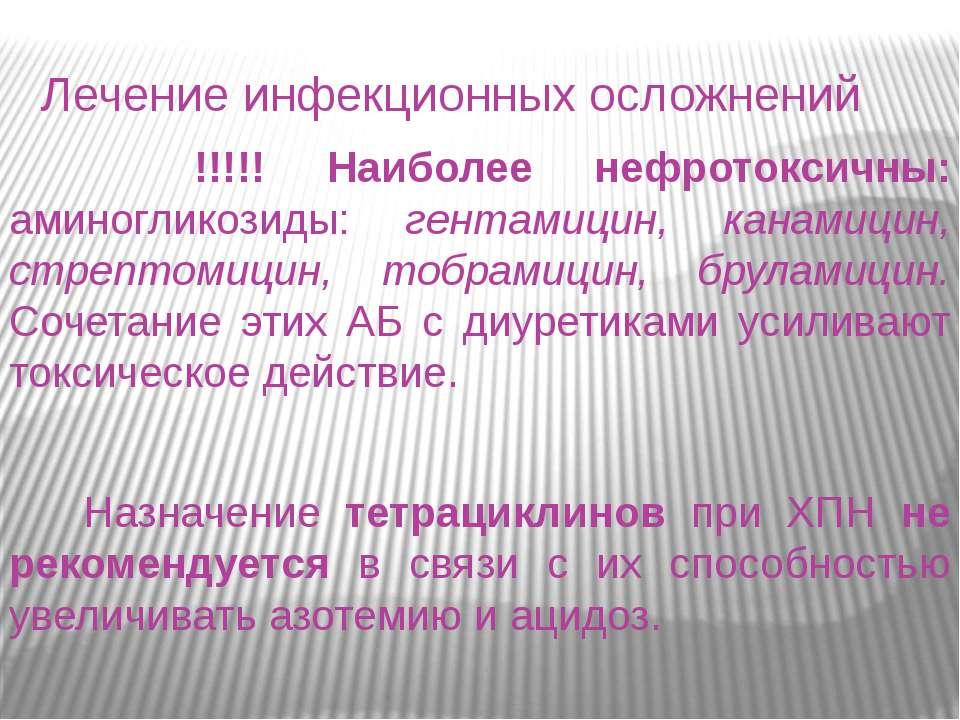 Лечение инфекционных осложнений !!!!! Наиболее нефротоксичны: аминогликозиды:...