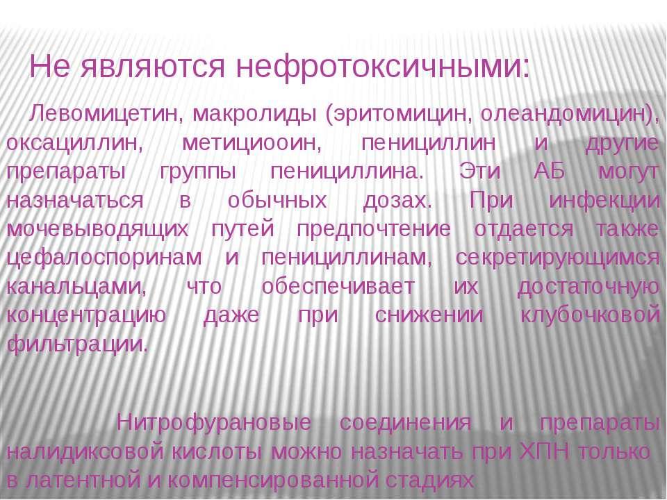 Не являются нефротоксичными: Левомицетин, макролиды (эритомицин, олеандомицин...