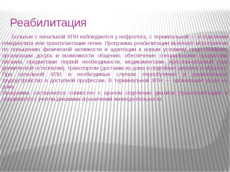 Реабилитация Больные с начальной ХПН наблюдаются у нефролога, с терминальной...