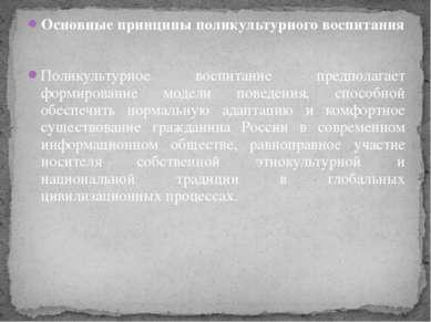Основные принципы поликультурного воспитания Поликультурное воспитание предпо...