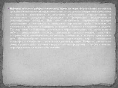 Принцип объемной (стереоскопической) картины мира. Формирование российской гр...