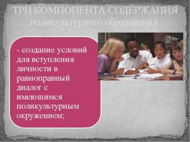 ТРИ КОМПОНЕНТА СОДЕРЖАНИЯ поликультурного образования