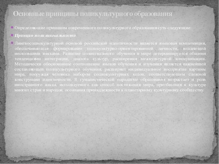 Определяющие принципы современного поликультурного образования суть следующие...