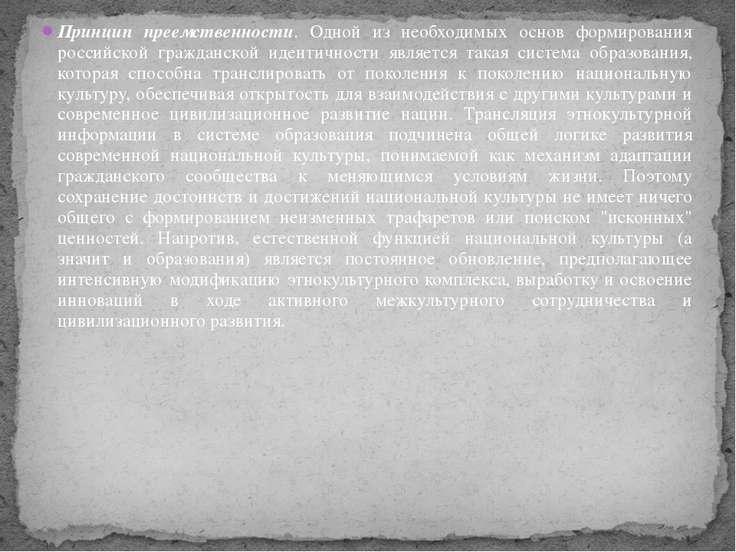 Принцип преемственности. Одной из необходимых основ формирования российской г...