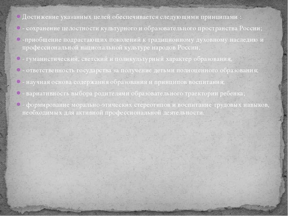 Достижение указанных целей обеспечивается следующими принципами : - сохранени...