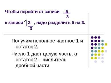 Чтобы перейти от записи 5 3 к записи 2 , надо разделить 5 на 3. 3 Получим неп...