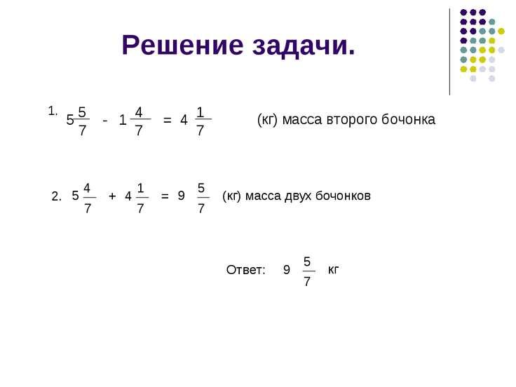 Решение задачи. 1.