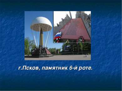 г.Псков, памятник 6-й роте.