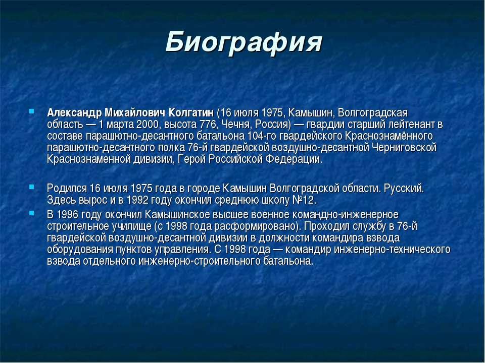 Биография Александр Михайлович Колгатин(16 июля 1975,Камышин,Волгоградская...