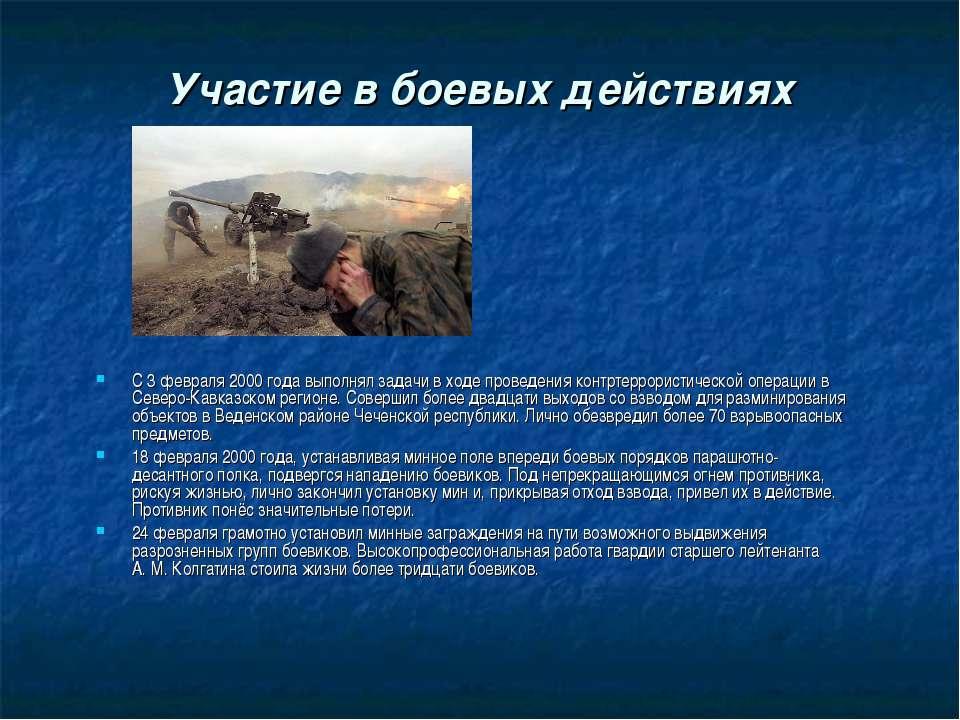 Участие в боевых действиях С 3 февраля 2000 года выполнял задачи в ходе прове...