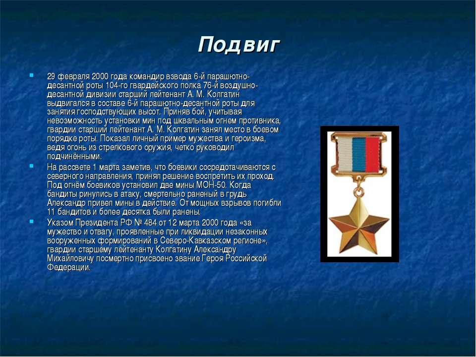 Подвиг 29 февраля 2000 года командир взвода 6-й парашютно-десантной роты 104-...