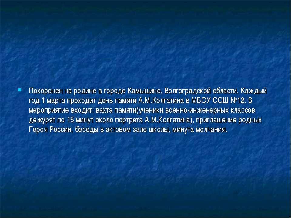 Похоронен на родине в городеКамышине, Волгоградской области. Каждый год 1 ма...