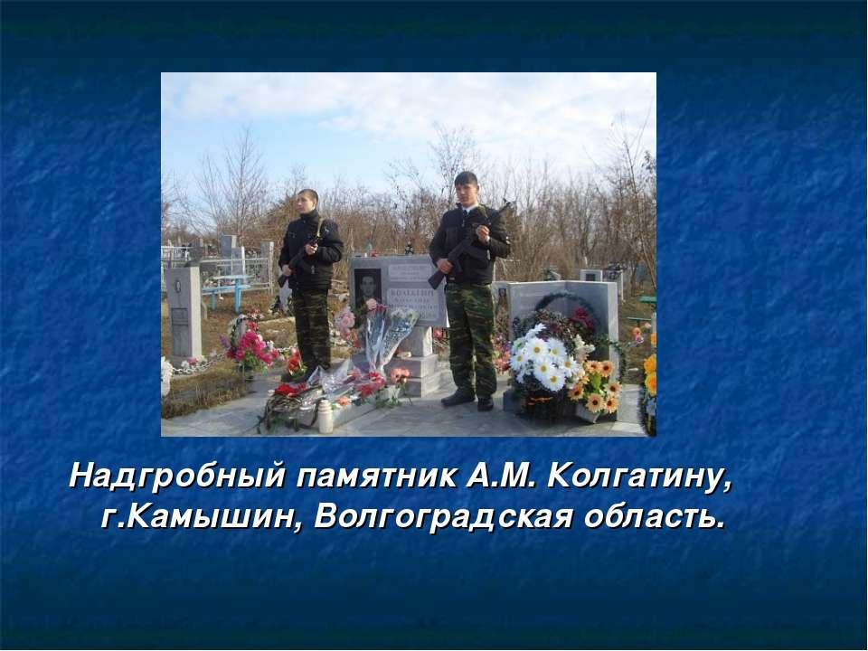 Надгробный памятник А.М. Колгатину, г.Камышин, Волгоградская область.