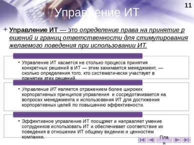 Управление ИТ ведется на всех предприятиях. Предприятия с эффективным управле...