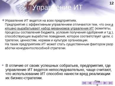 Предприятиям, не имеющим единой модели управления ИТ, следует полагаться на д...