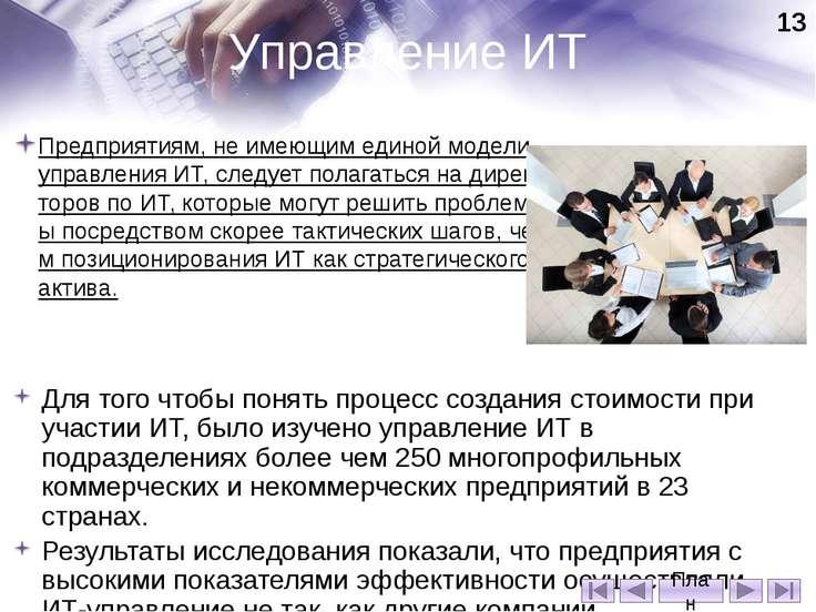 Сетевой эффект Помня о состязательных отношениях внутри предприятия, ведущие ...
