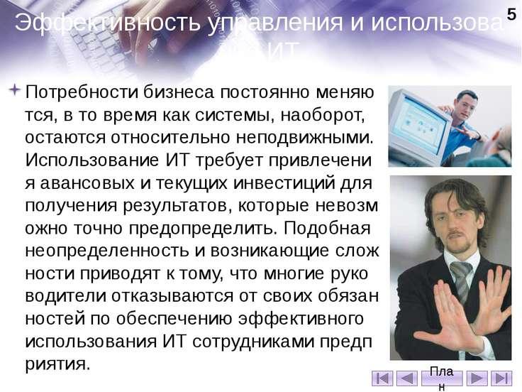 Подавляющее большинство украинских образовательно - научных учреждений доныне...