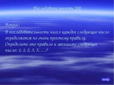 Последовательность 200 Вопрос: В последовательности чисел каждое следующее чи...