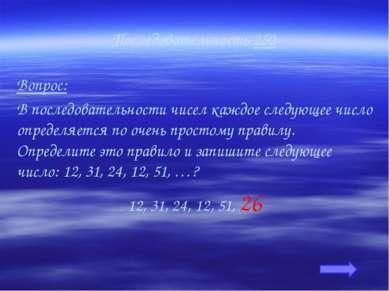 Последовательность 250 Вопрос: В последовательности чисел каждое следующее чи...