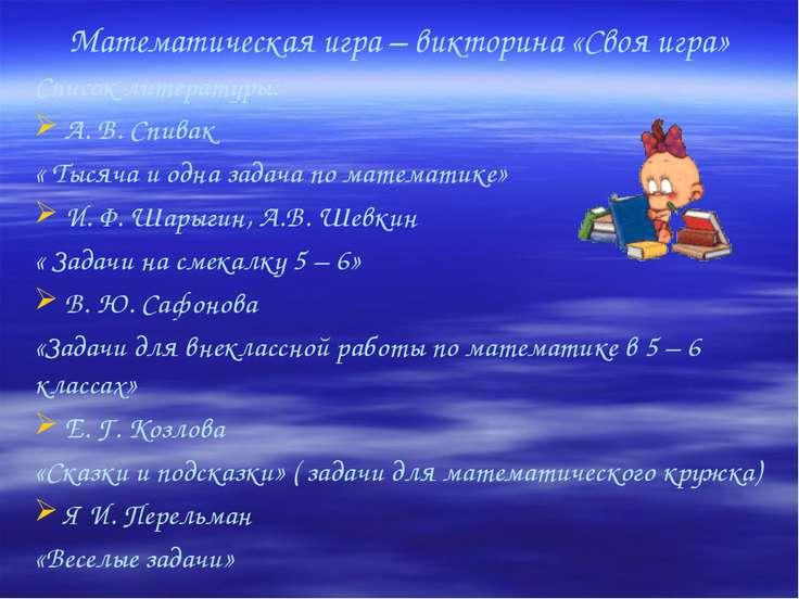 Математическая игра – викторина «Своя игра» Список литературы: А. В. Спивак «...
