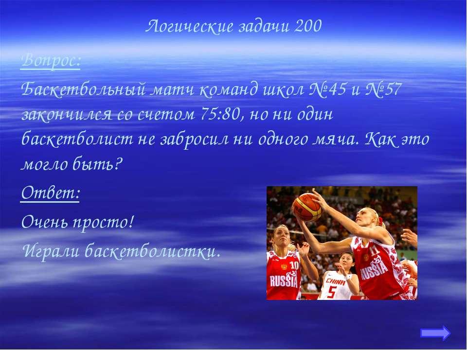 Логические задачи 200 Вопрос: Баскетбольный матч команд школ № 45 и № 57 зако...