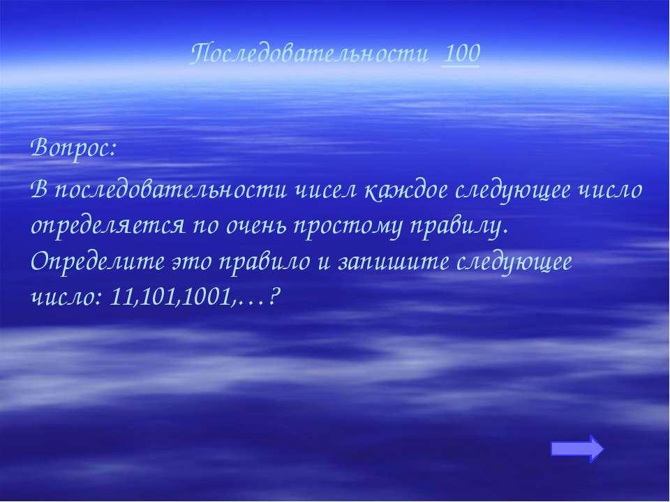 Последовательности 100 Вопрос: В последовательности чисел каждое следующее чи...