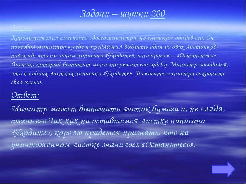 Задачи – шутки 200 Вопрос: Король пожелал сместить своего министра, не слишко...
