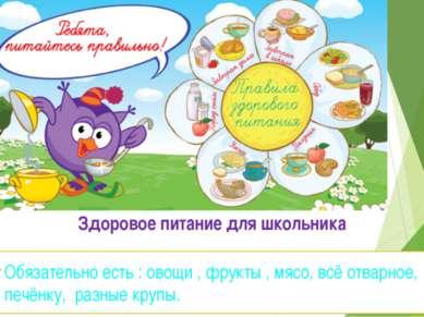 Здоровое питание для школьника Обязательно есть : овощи , фрукты , мясо, всё ...