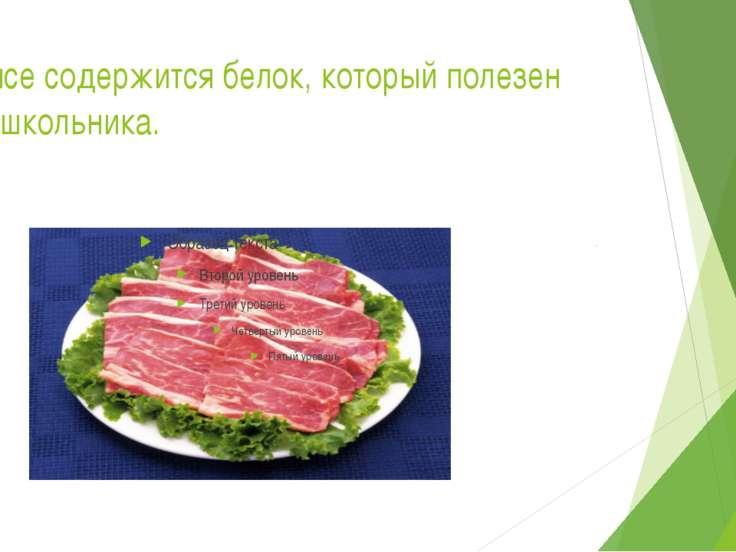 В мясе содержится белок, который полезен для школьника.