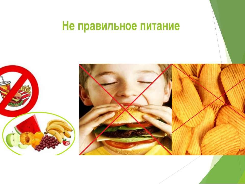 Не правильное питание