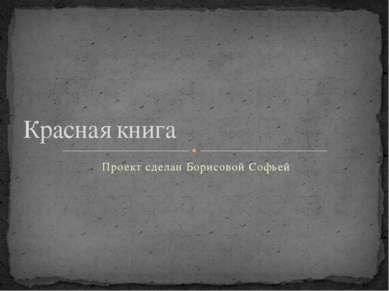 Красная книга Проект сделан Борисовой Софьей