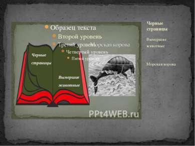 Вымершие животные Морская корова Черные страницы