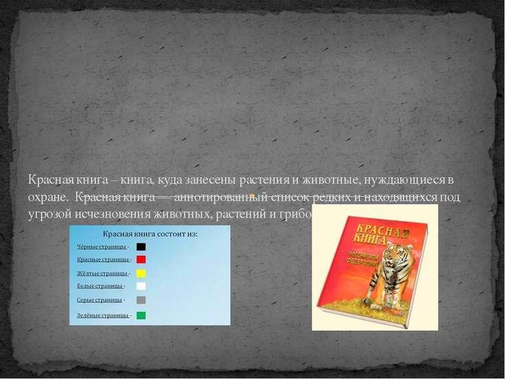 Красная книга – книга, куда занесены растения и животные, нуждающиеся в охран...