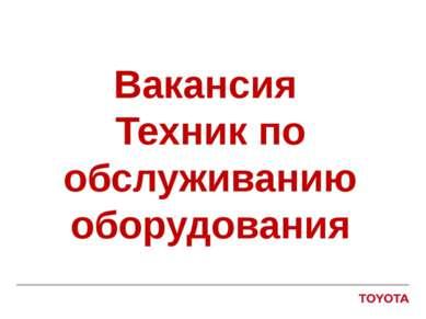 Вакансия Техник по обслуживанию оборудования date - page