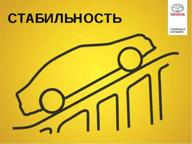 СТАБИЛЬНОСТЬ date - page