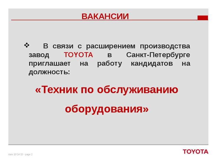 В связи с расширением производства завод TOYOTA в Санкт-Петербурге приглашает...