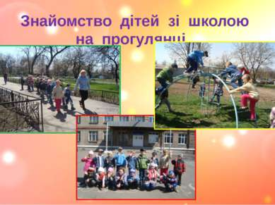 Знайомство дітей зі школою на прогулянці
