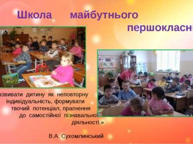 Школа майбутнього першокласника «Развивати дитину як неповторну індивідуальні...