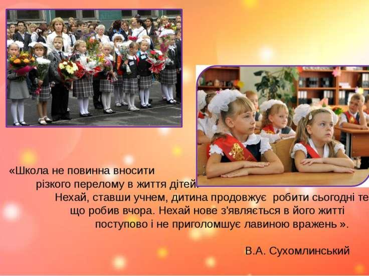 «Школа не повинна вносити різкого перелому в життя дітей. Нехай, ставши учнем...