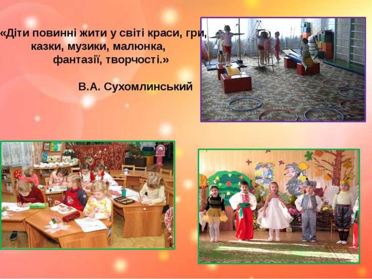 «Діти повинні жити у світі краси, гри, казки, музики, малюнка, фантазії, твор...