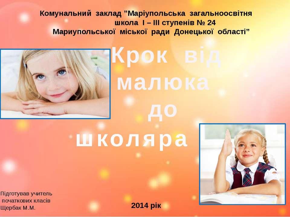 """Крок від малюка до Комунальний заклад """"Маріупольська загальноосвітня школа I ..."""